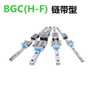 STAF链带型直线导轨BGC(H-F)系列
