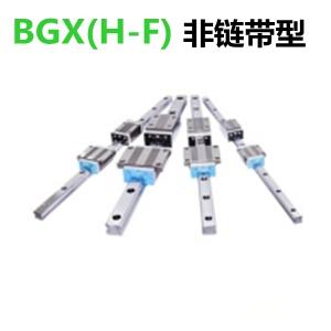 STAF非链带型直线导轨BGX(H-F)系列