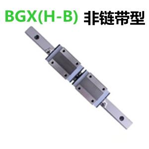 STAF非链带型直线导轨BGX(H-B)系列