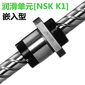 NSK滑润单元K1